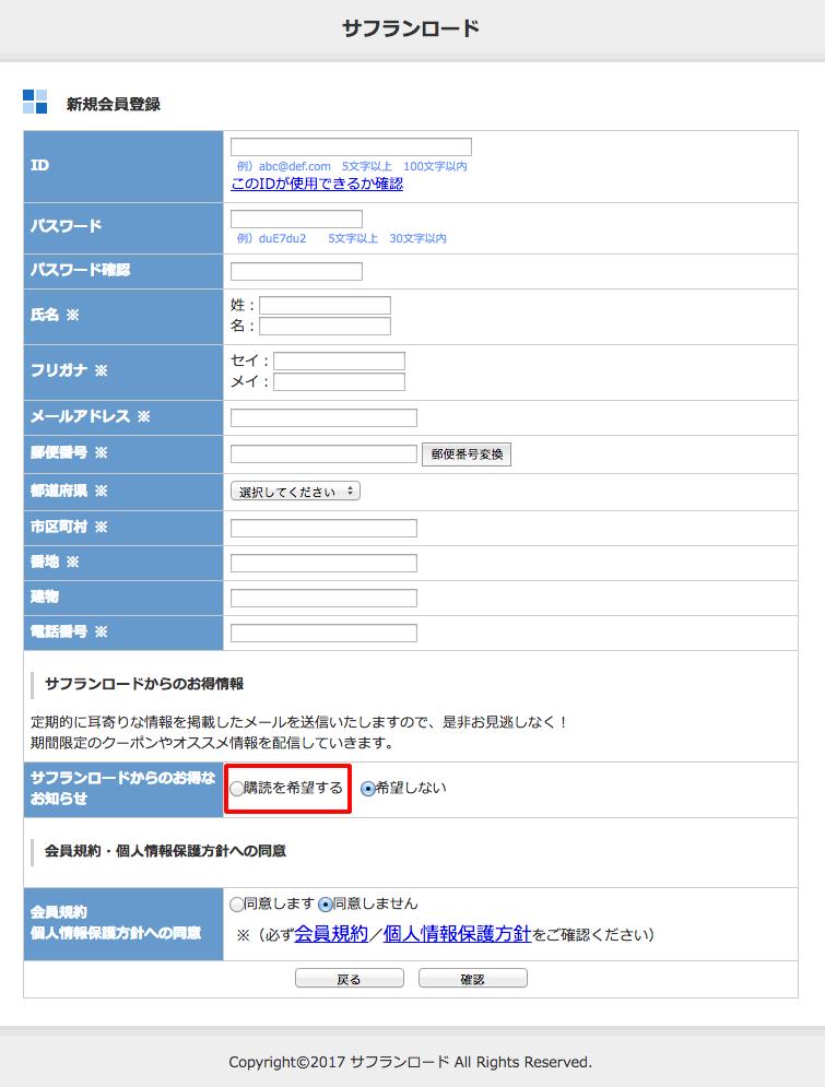 新規会員登録でのメルマガ登録